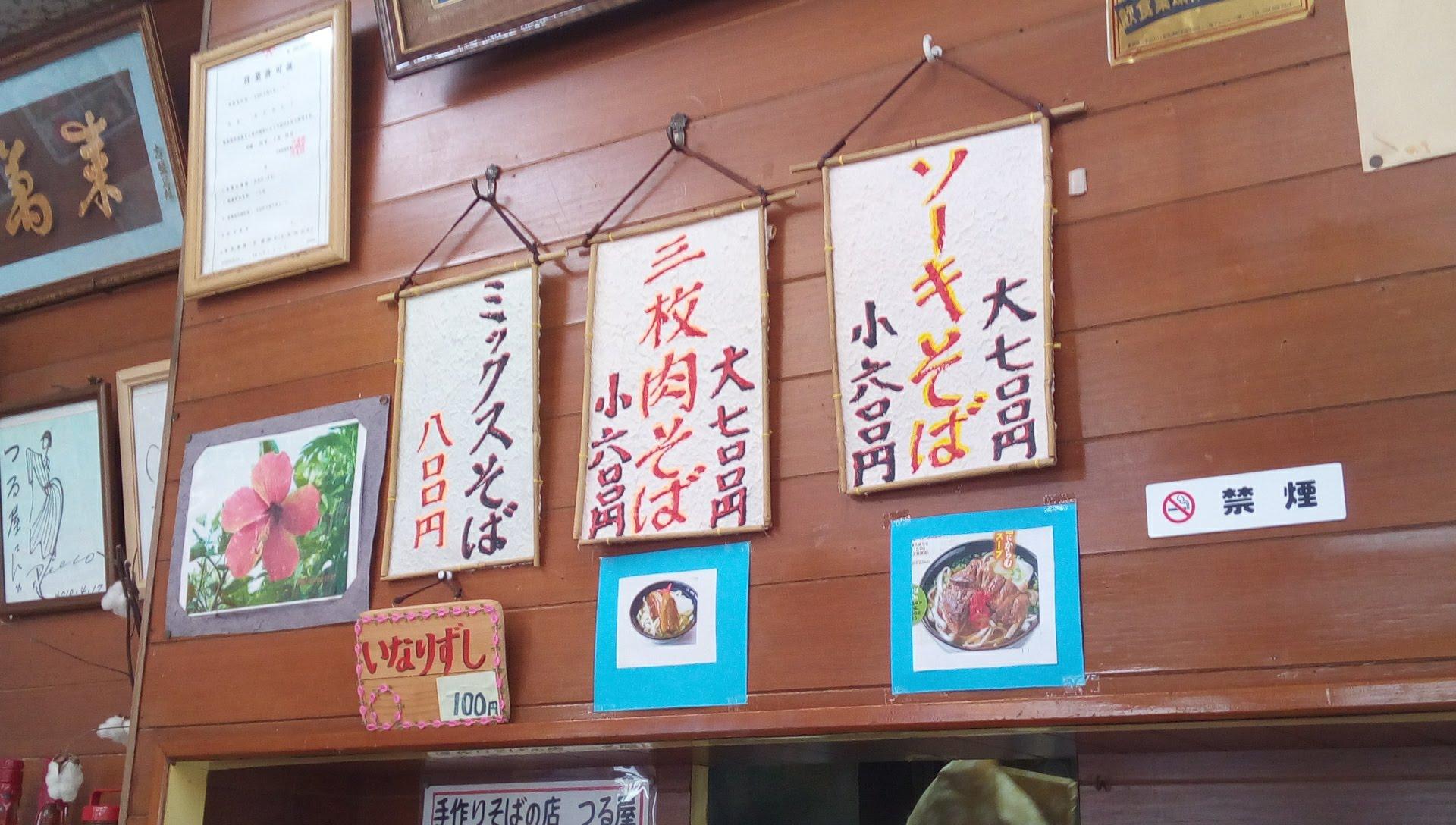 The menu of Tsuruya