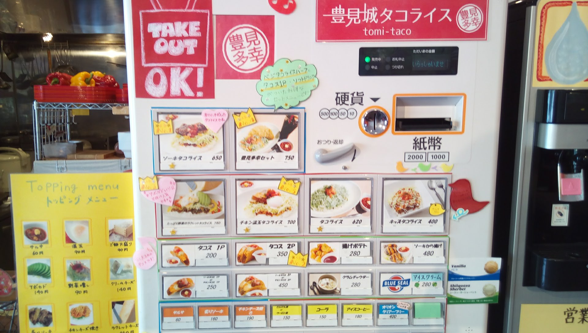 a ticket machine in Tomishiro Taco Rice