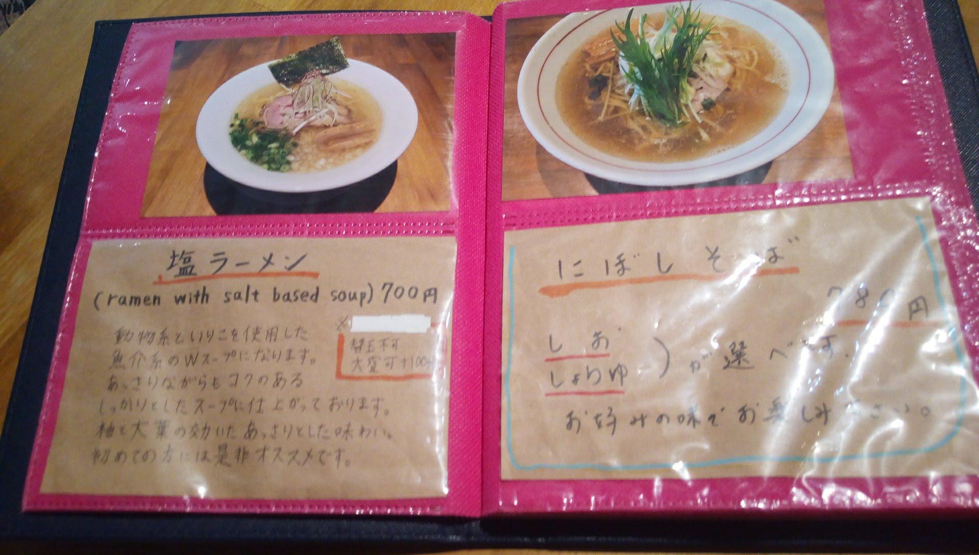 麺やGochiのメニュー1