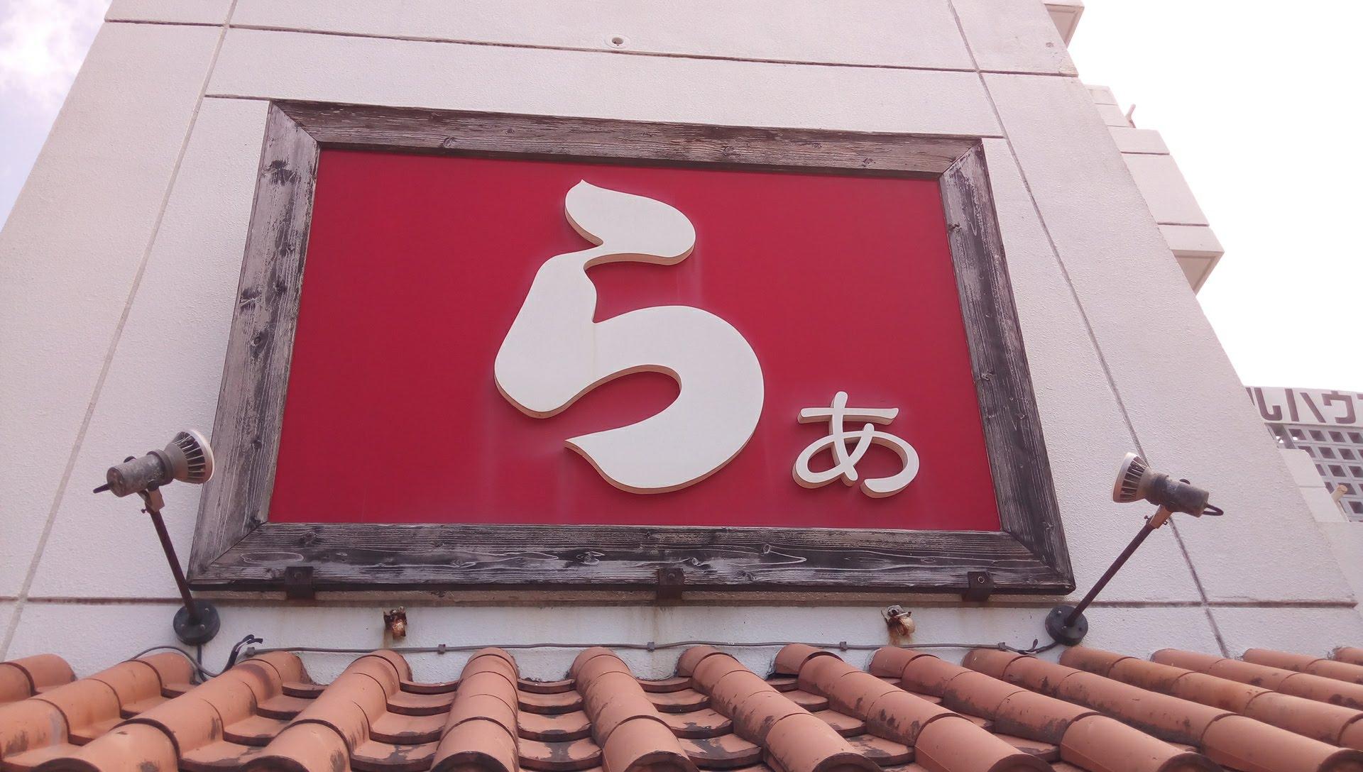 沖縄のつけ麺界の巨頭我流家はつけ麺もラーメンもプリンも絶品!