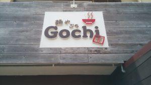 沖縄市にある隠れ家的なつけ麺屋、麺やGochi