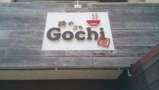 沖縄市にある隠れ家的なつけ麺の名店、麺やGochi