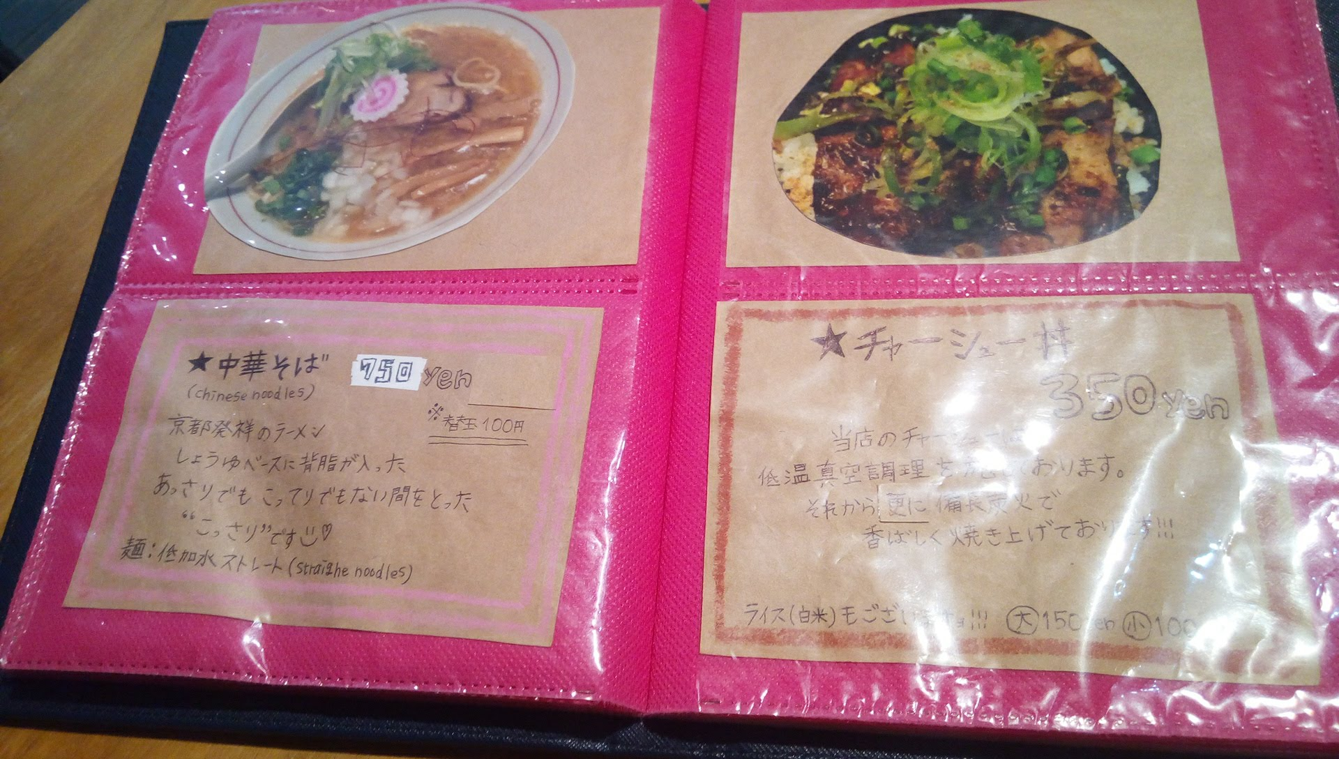 The menu of Menya-Gochi 5