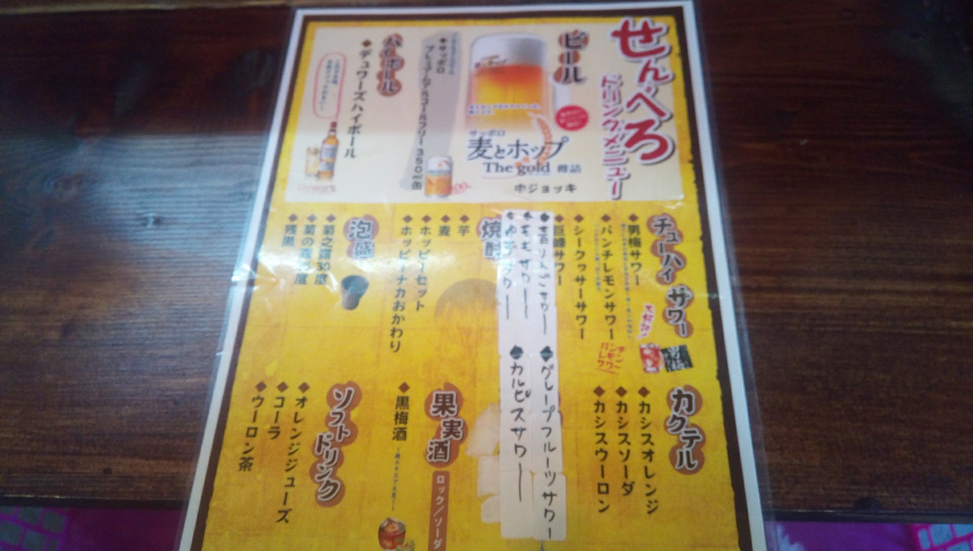 Senbero drink menu in Shimojiya