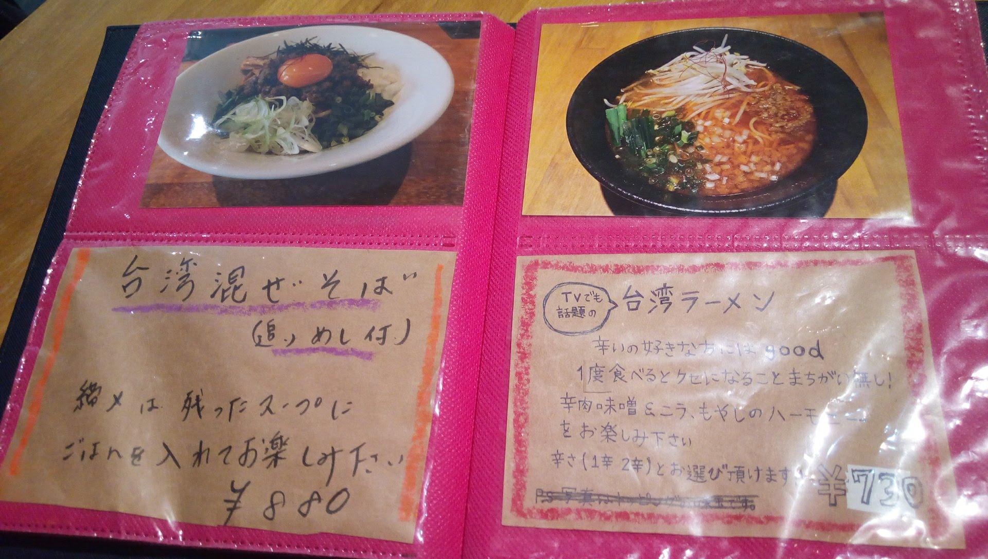 The menu of Menya-Gochi 3
