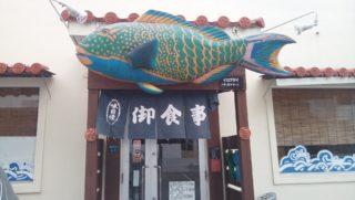 おいしいイカスミ汁定食が食べたいなら那覇市にある魚屋直営食堂魚まるがおススメ