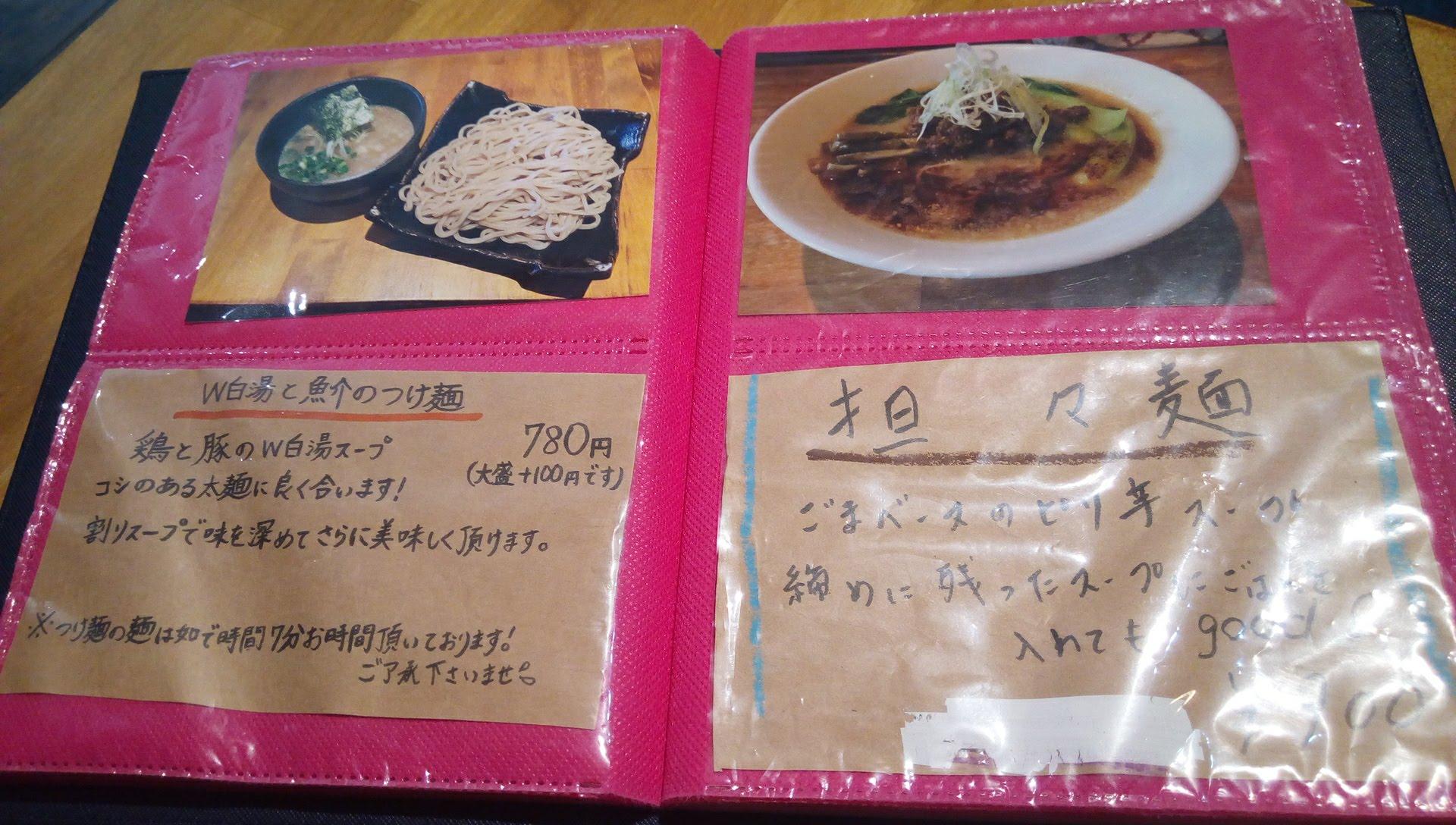 The menu of Menya-Gochi 4