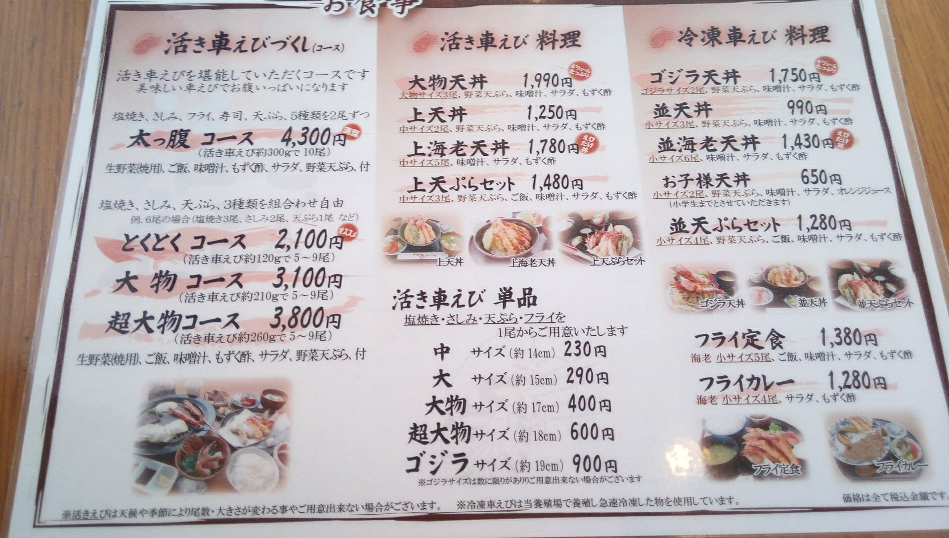 the menu of the Tamaya 1