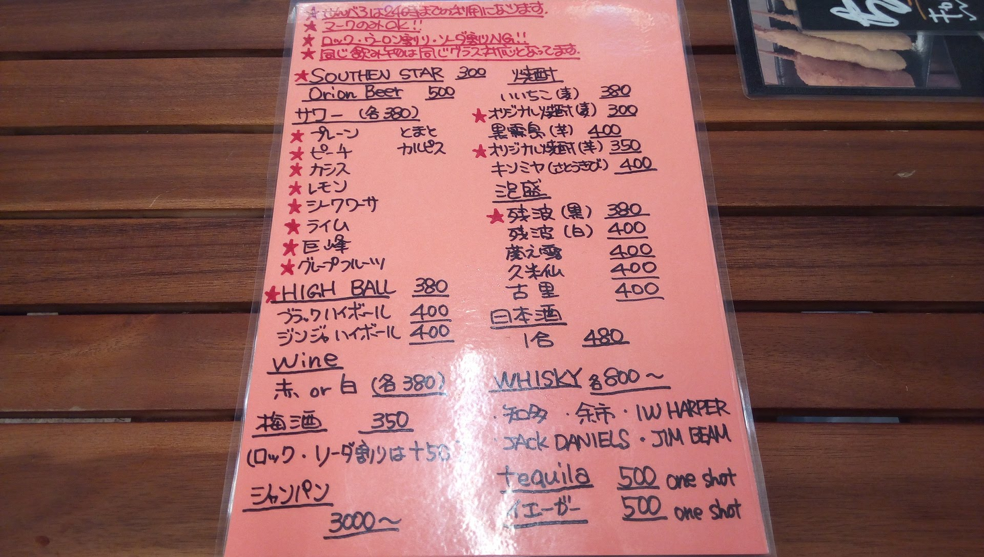 Drink menu of En-Dining