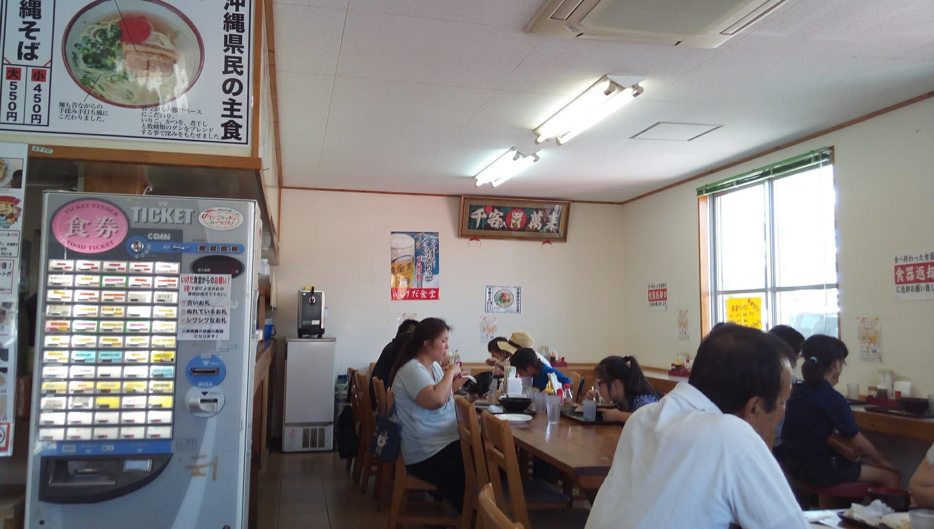 いけだ食堂の店内写真1