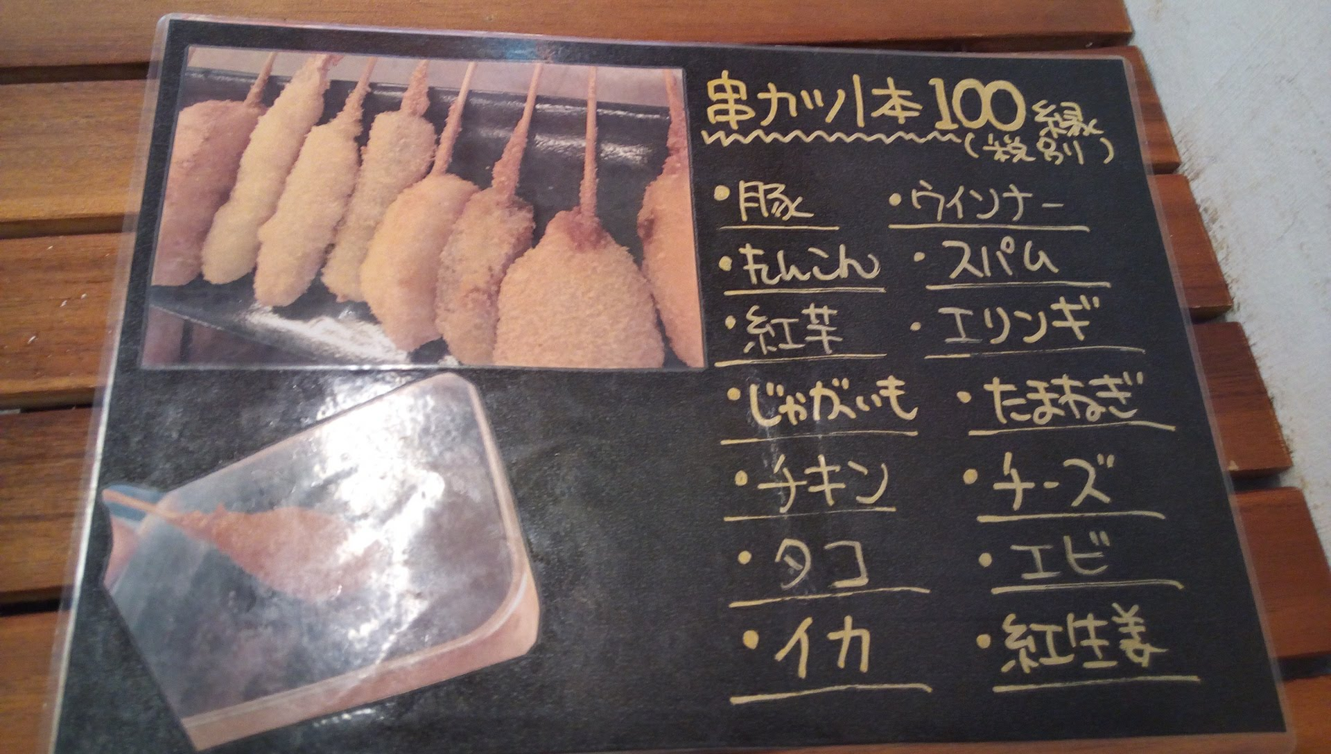 fried skewers menu of En-Dining
