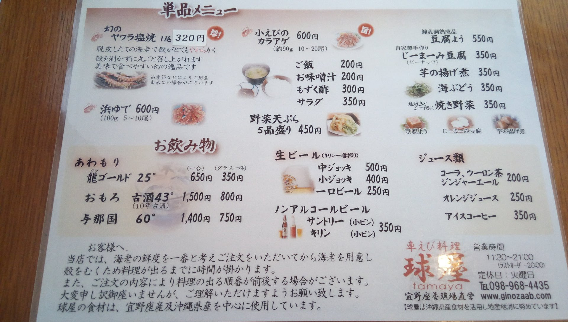 the menu of the Tamaya 2