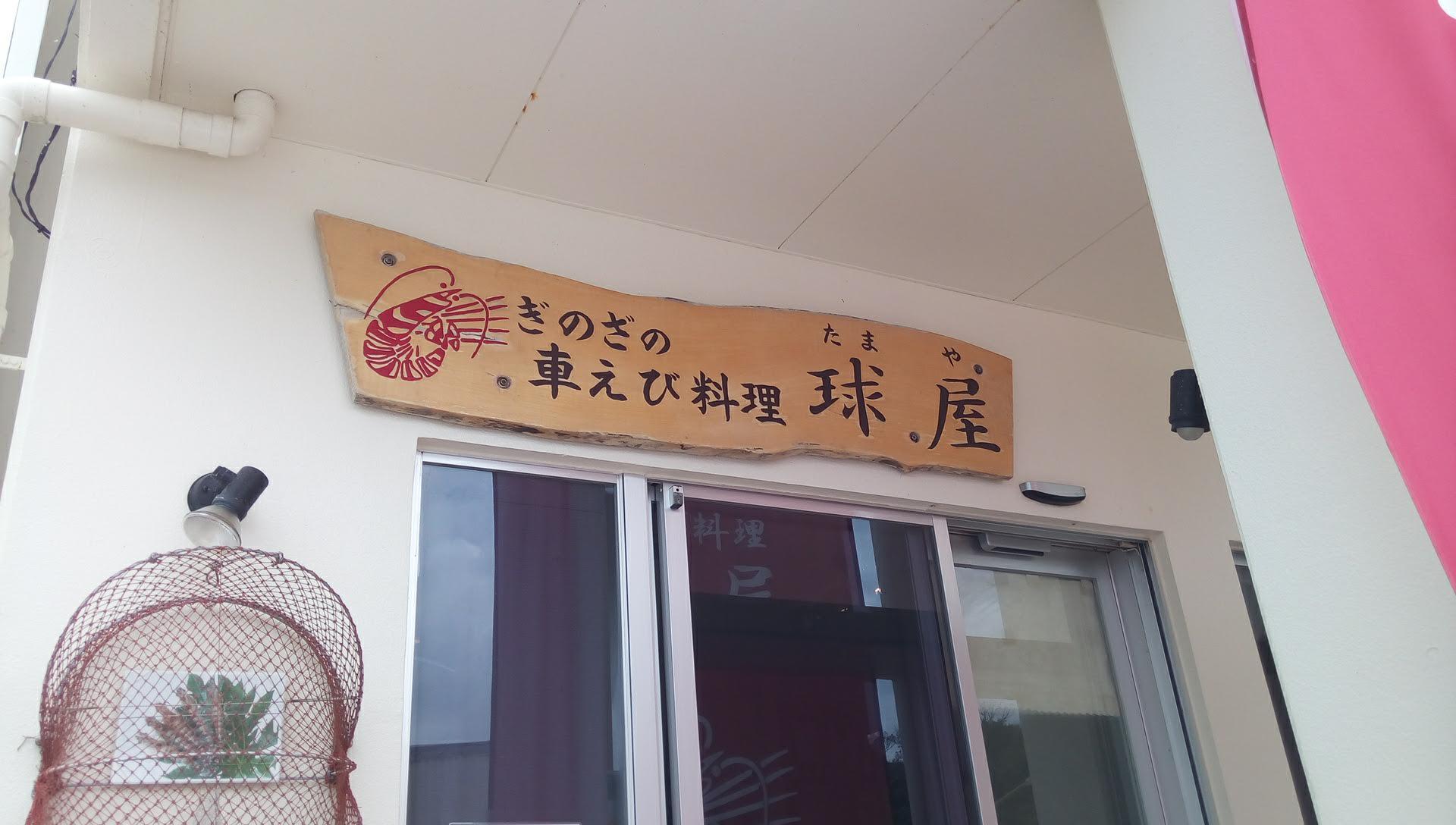 生きたままの新鮮な車エビ料理は最高! 宜野座村の球屋