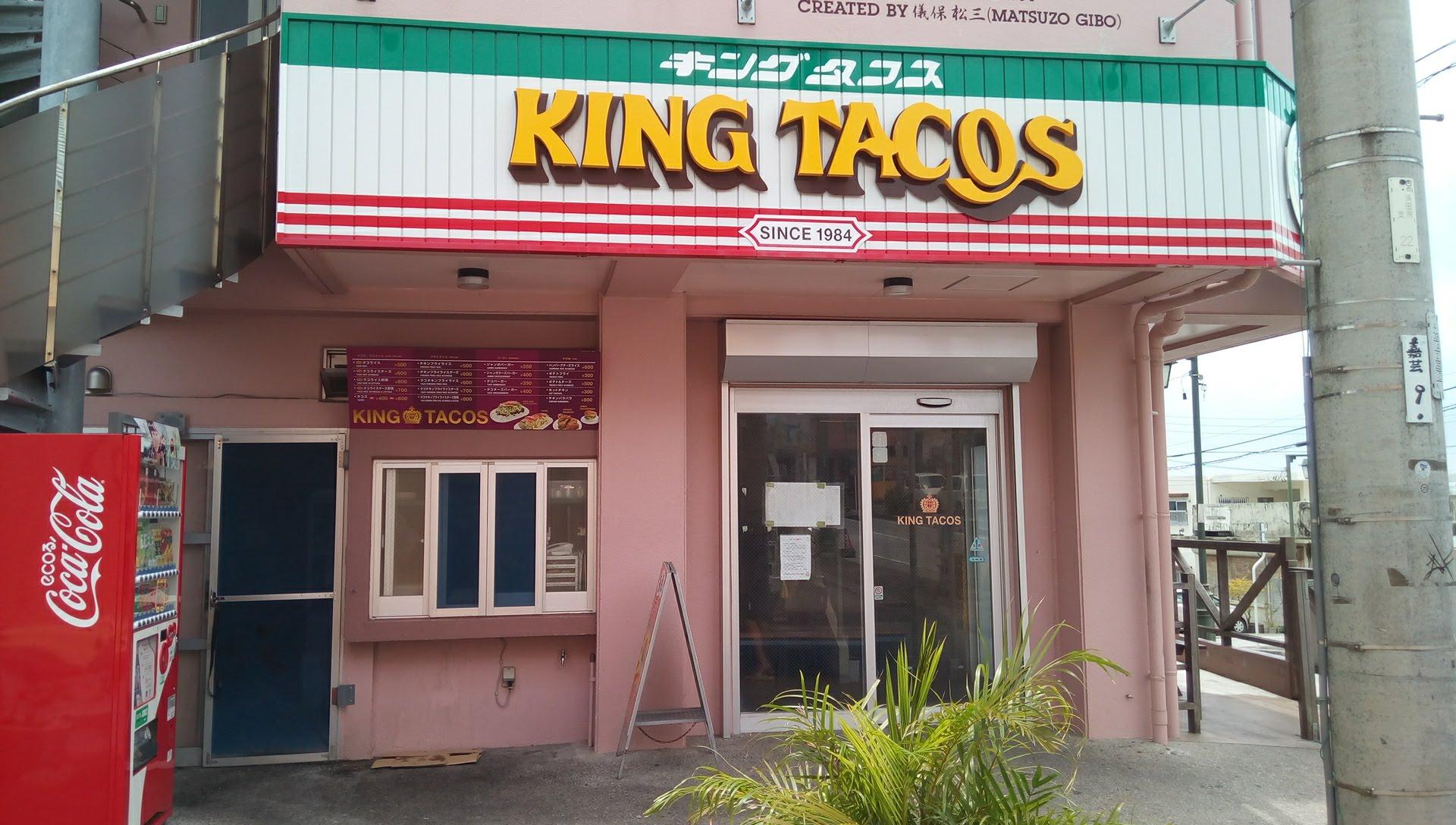 タコライス発祥の店と言えば金武町のキングタコス!正真正銘の元祖
