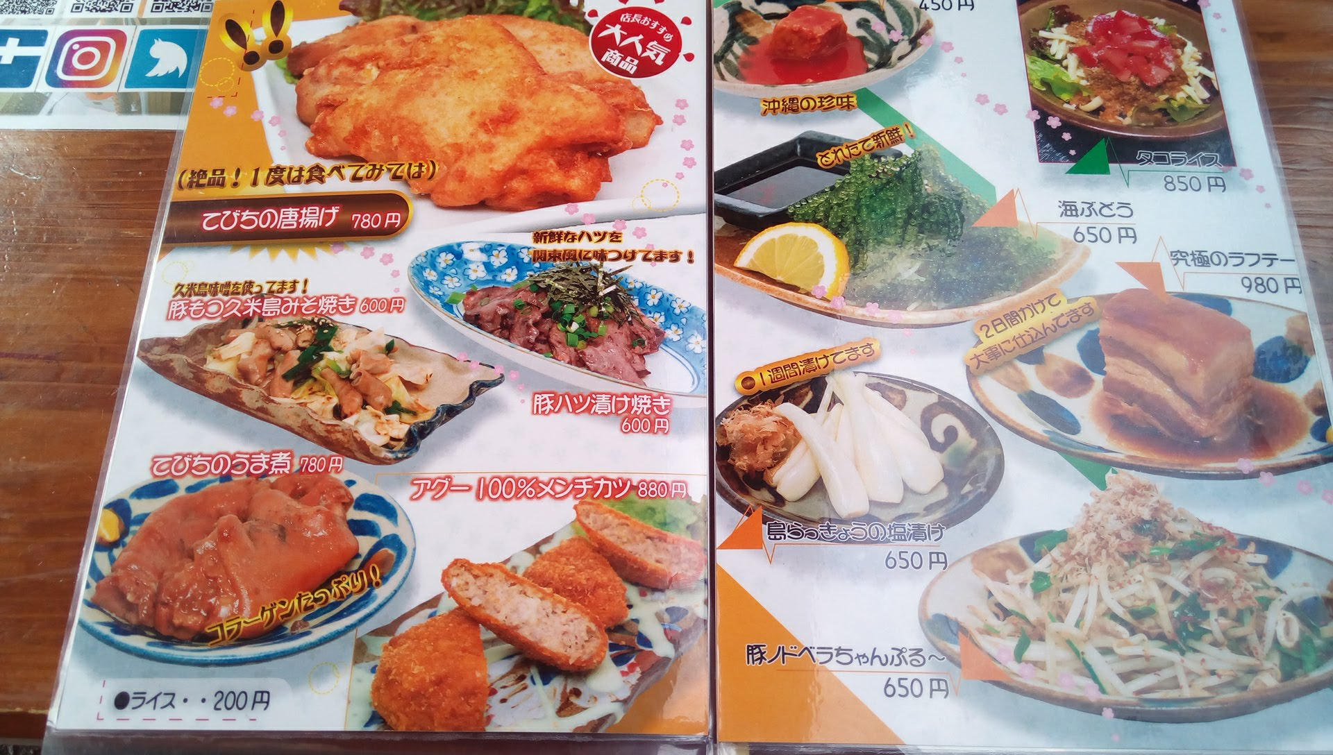 the food menu of Tontonmi 2
