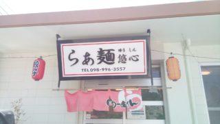 ガッツリ系で濃厚だけど後味さっぱりのうまいラーメン店が八重瀬町の悠心
