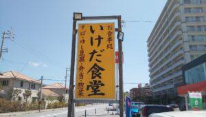 フーチャンプルーも沖縄そばも安くてうまい大衆食堂、与那原町のいけだ食堂
