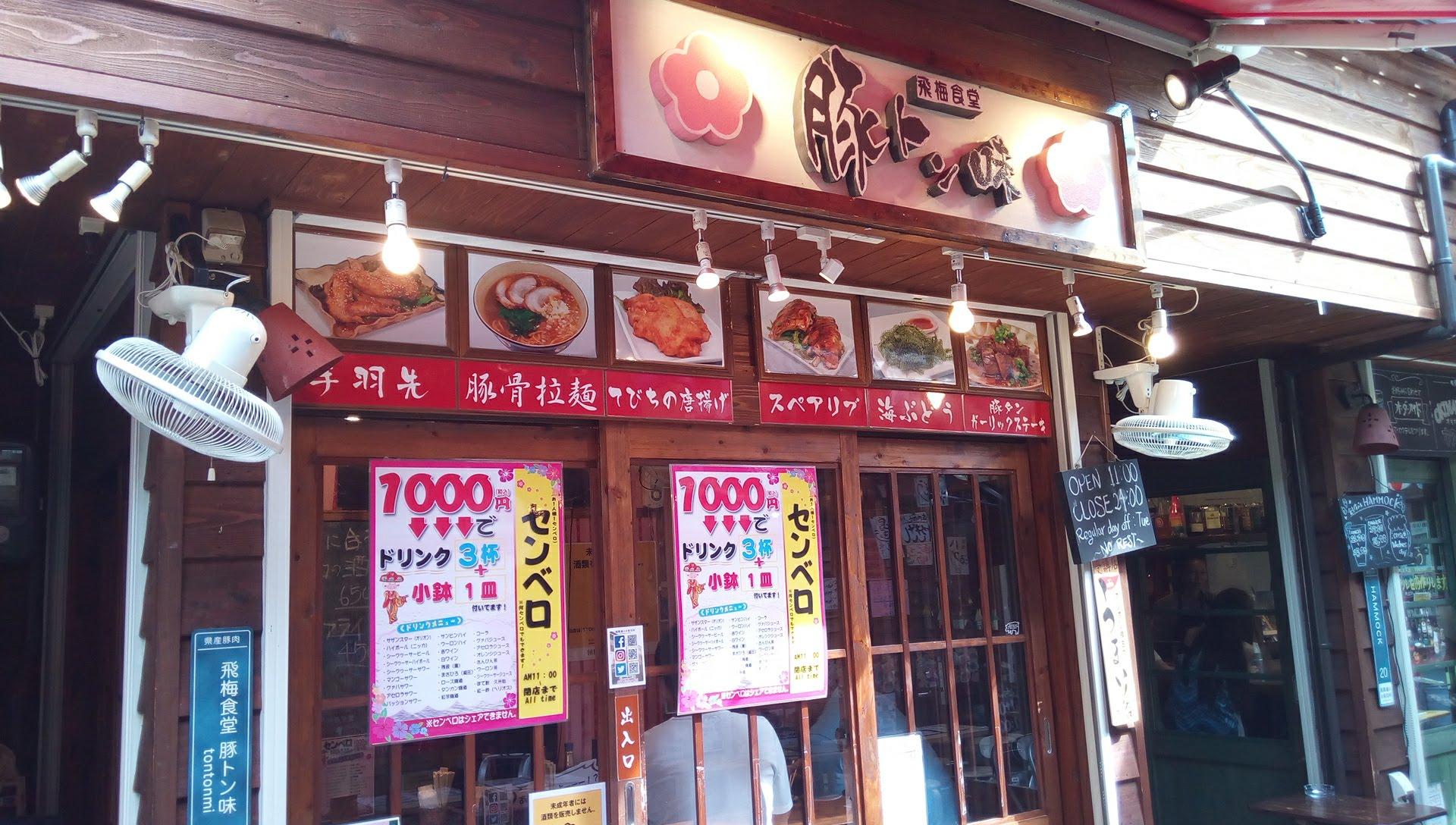 家族連れでも安心して飲んで食べて楽しい国際通り屋台村、豚料理がうまい豚トン味を紹介
