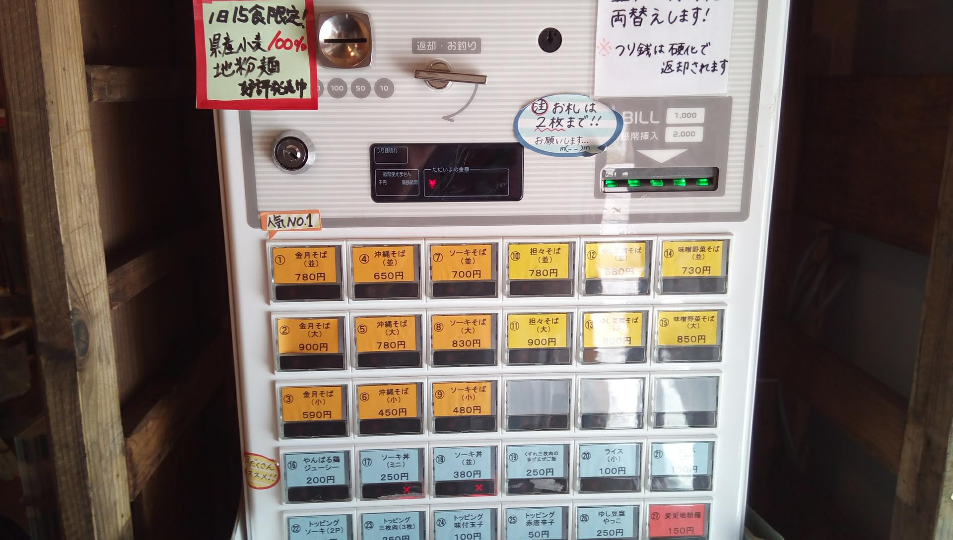 a ticket vending machine of Kinchichi soba