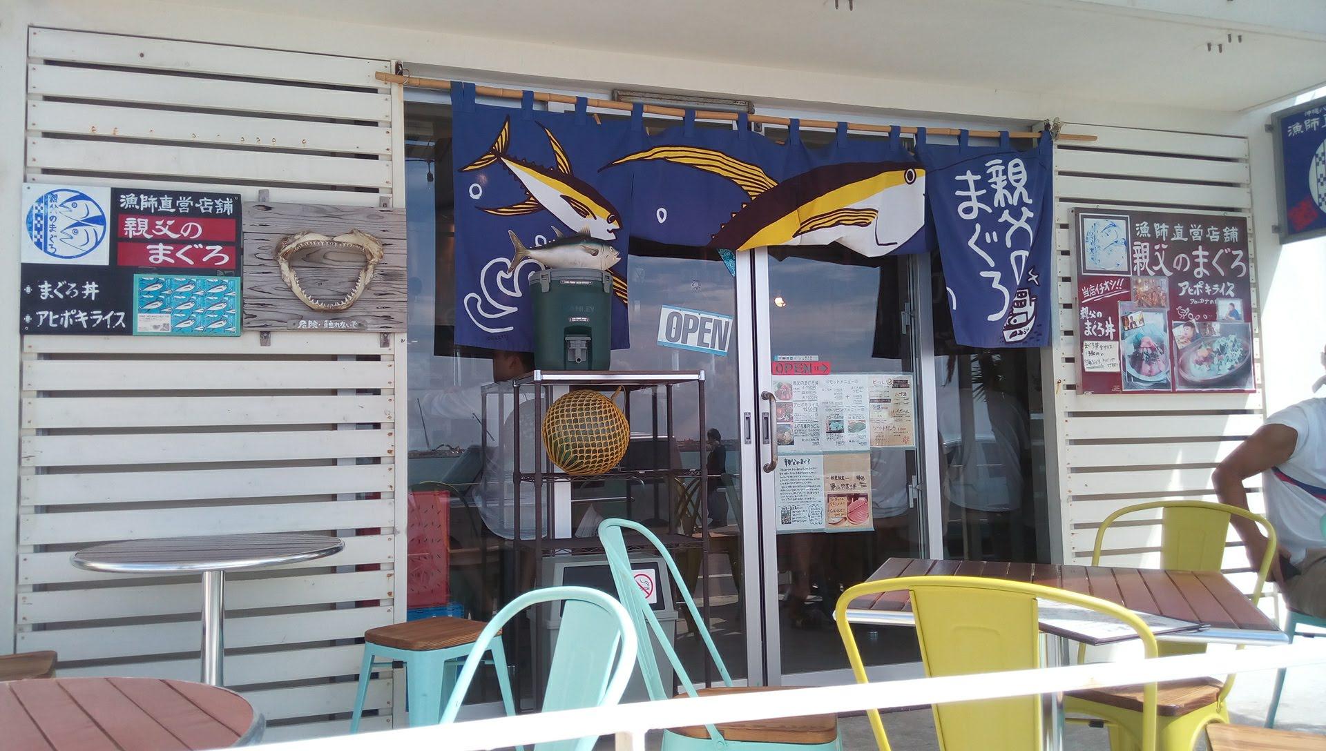 海人の親父が獲った新鮮なまぐろ丼がうまい‼ 瀬永島ウミカジテラスの親父のまぐろ