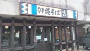 創業40年以上の沖縄そばの老舗ゆいはコラーゲンたっぷりでおいしい