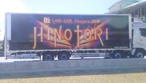 B'z LIVE-GYM Pleasure 2018 HINOTORI@沖縄コンベンションセンターに行ってきました!