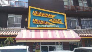 本部町のレストランハワイはおいしくてボリュームたっぷり、創業43年の老舗ドライブインレストラン