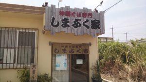 八重瀬町のしまぶく家は暑い沖縄の夏にピッタリのさっぱり味の沖縄そば