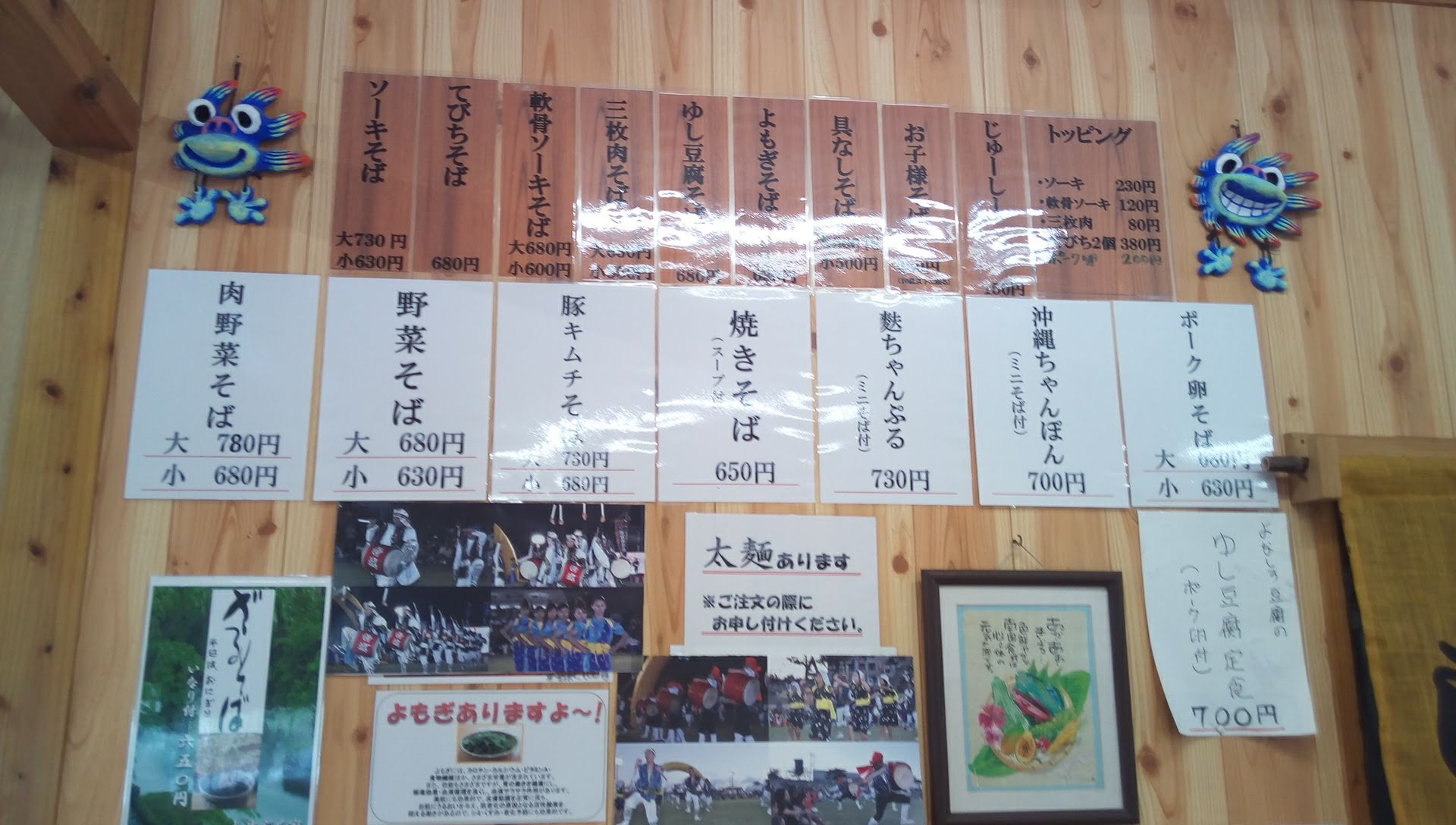 The menu of Shimabukuya