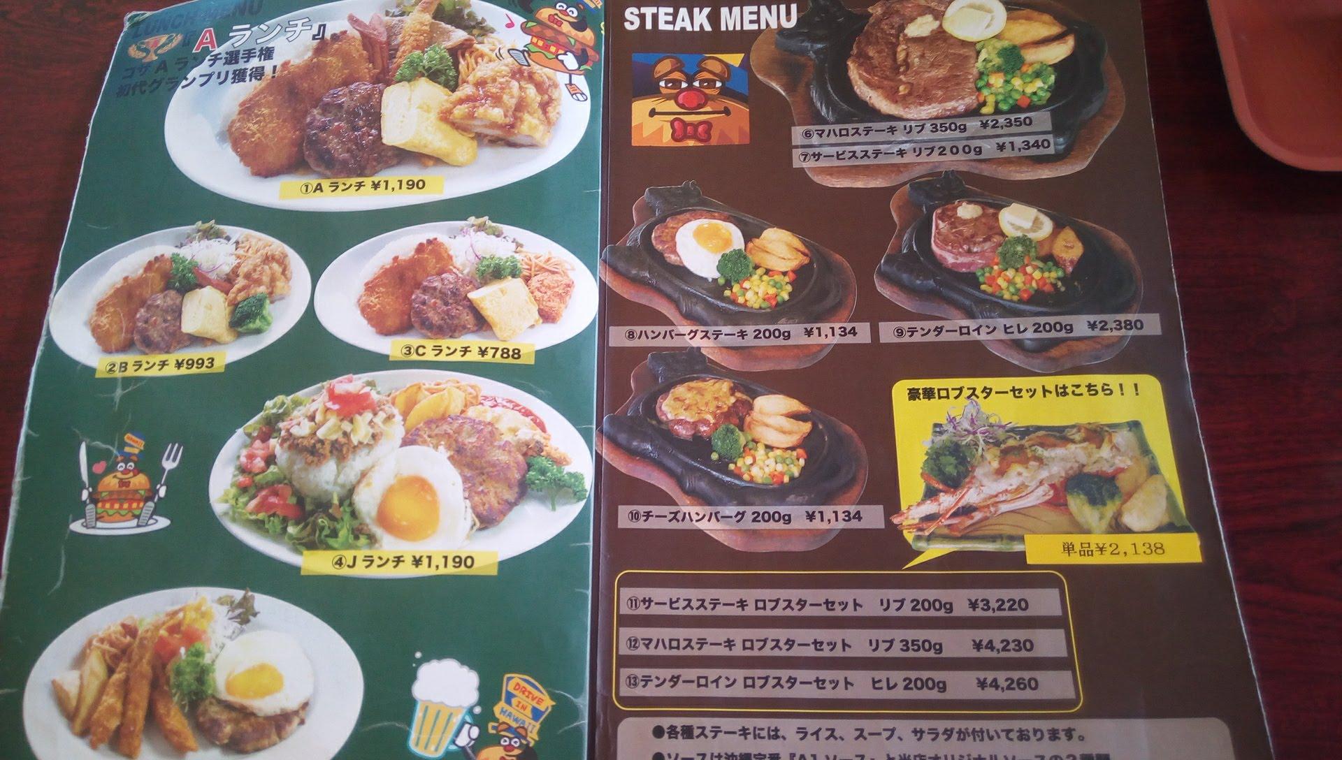 レストラン ハワイのメニュー1