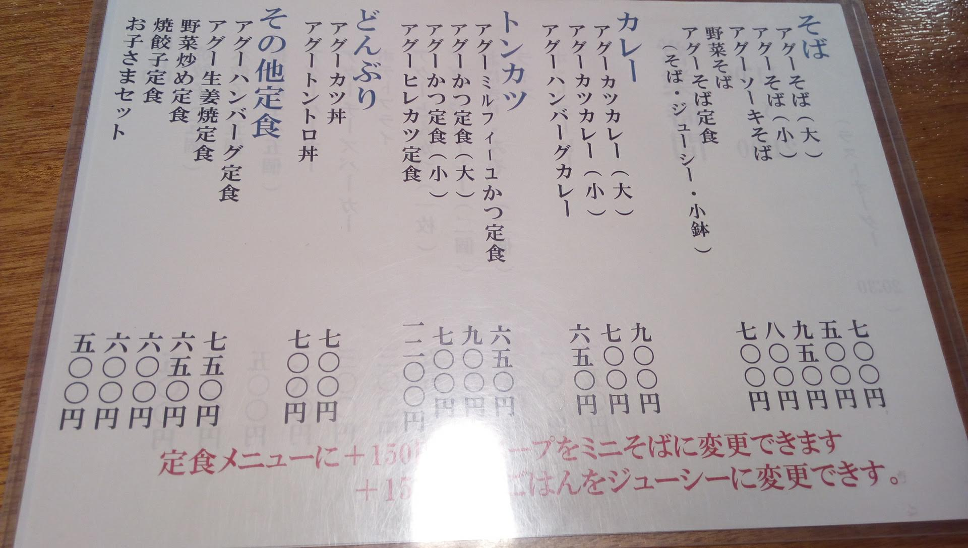 The menu of Nangokutei 1