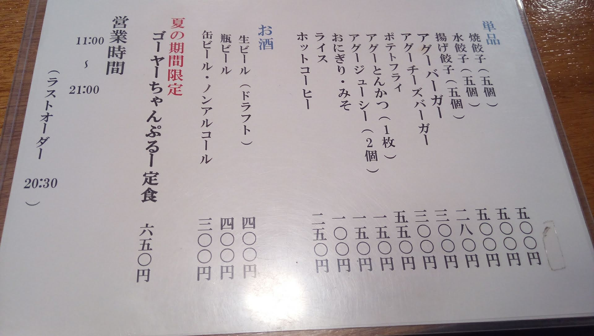 The menu of Nangokutei 2