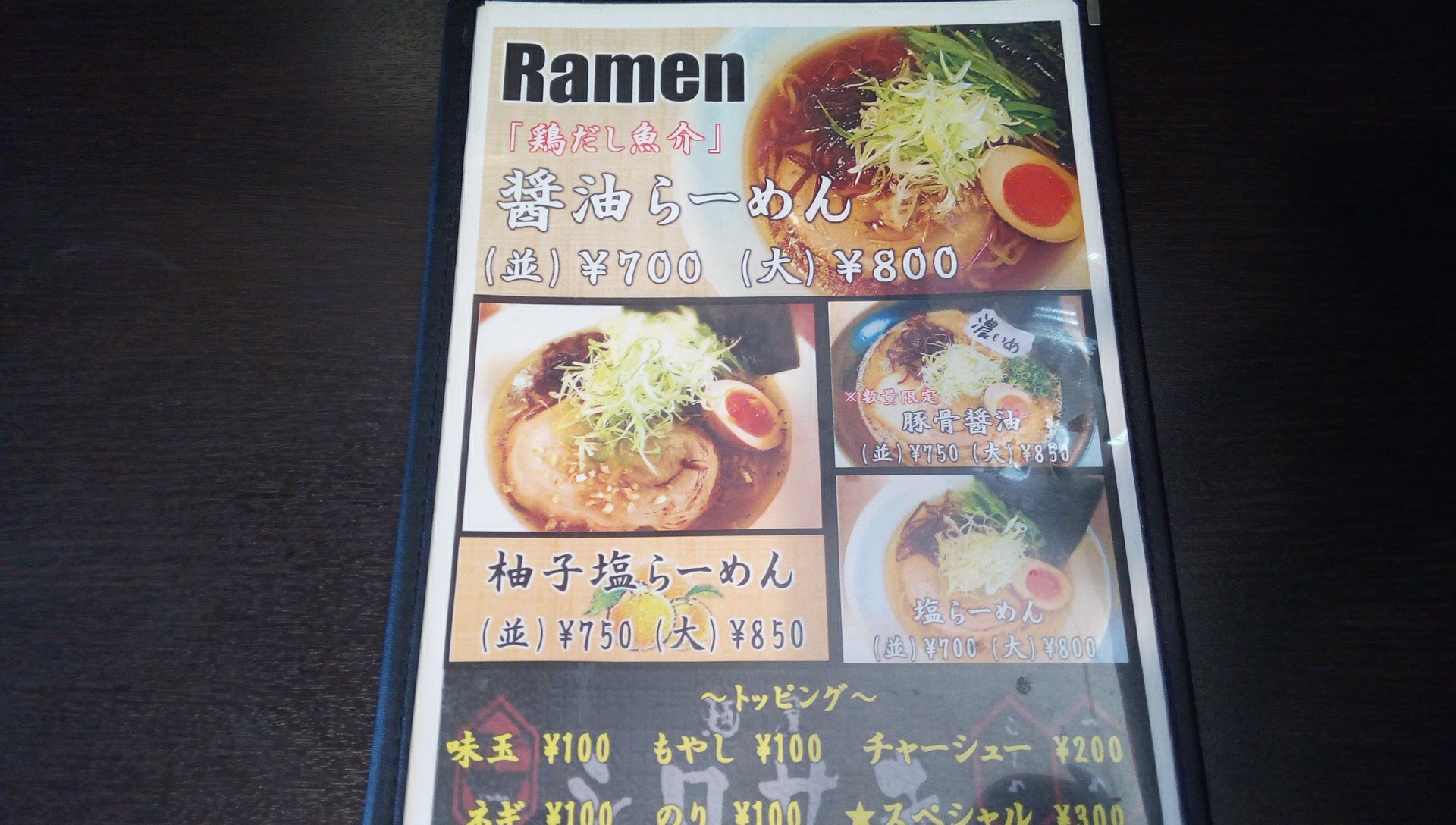 Menu of Shirosaki 1