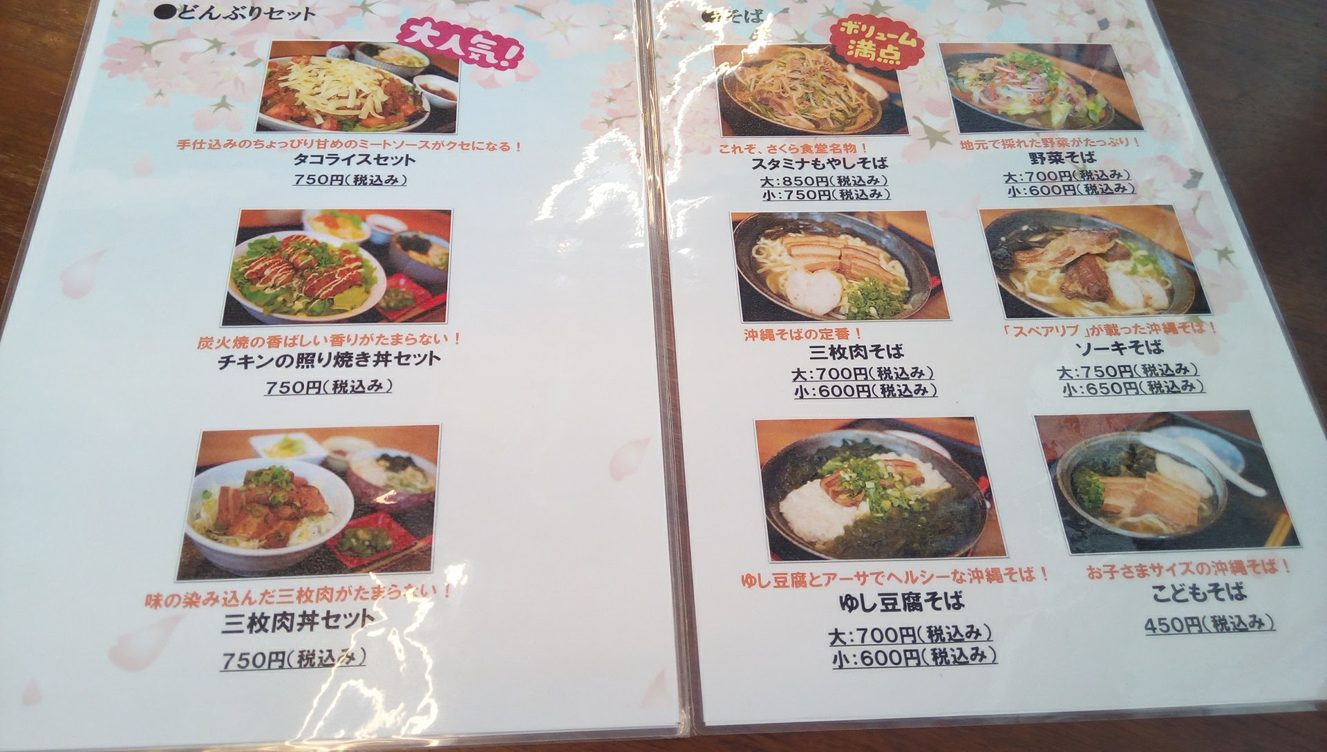 the menu of Sakura dining hall 2