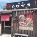つけ麺もラーメンもうまい!読谷村の小さなラーメン屋シロサキ