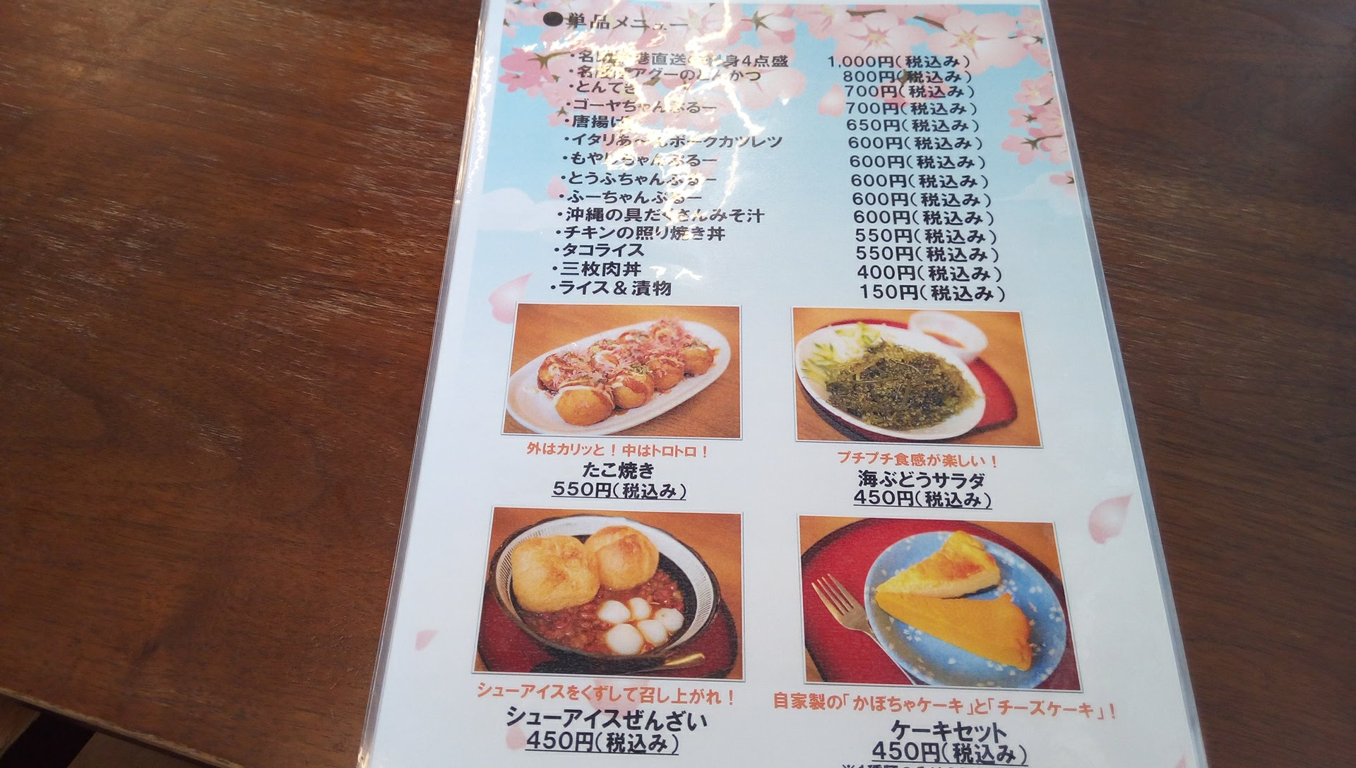 the menu of Sakura dining hall 3