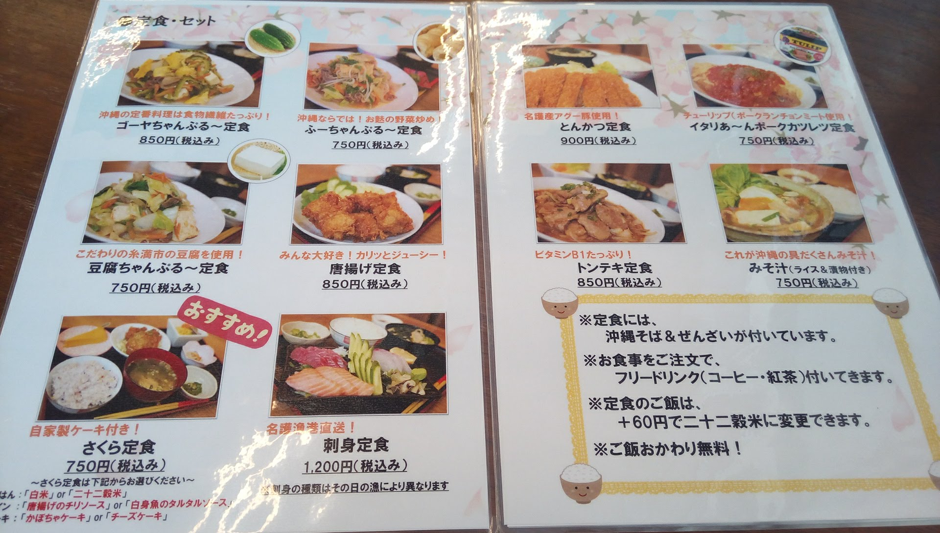the menu of Sakura dining hall 1