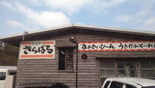 沖縄そばも牛汁も絶品のお店、そばやーきらばる