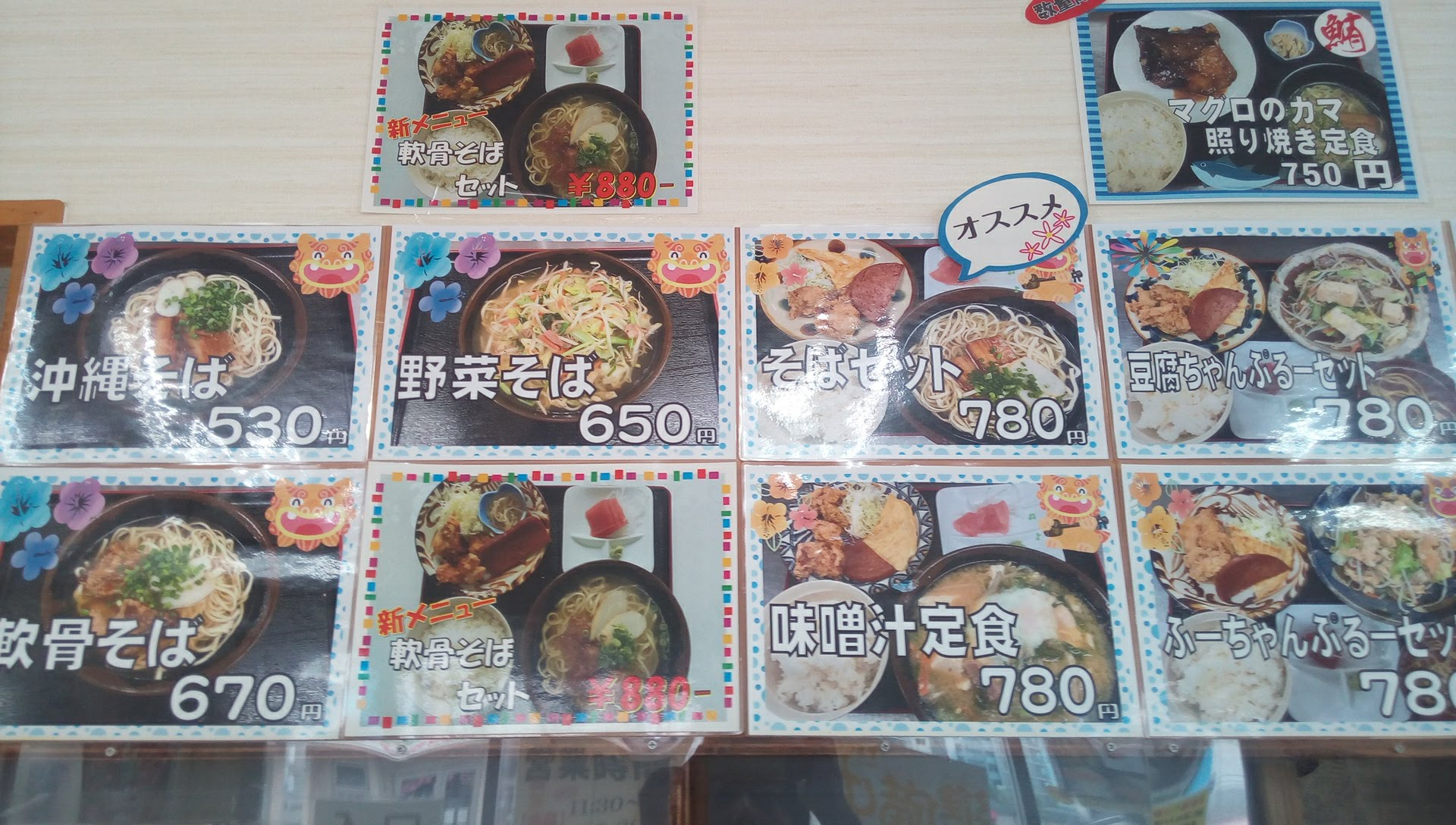 The menu of the Yachimun shokudou 2
