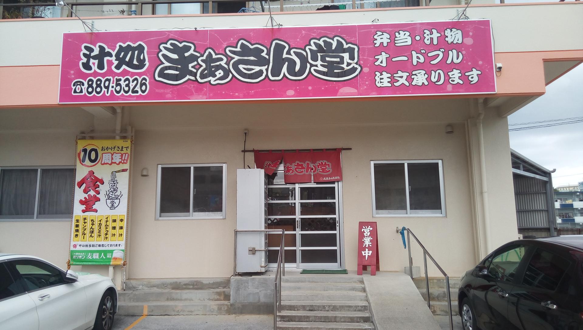 南風原町のまぁさん堂は沖縄独特の汁物料理がボリューム満点でうまい‼
