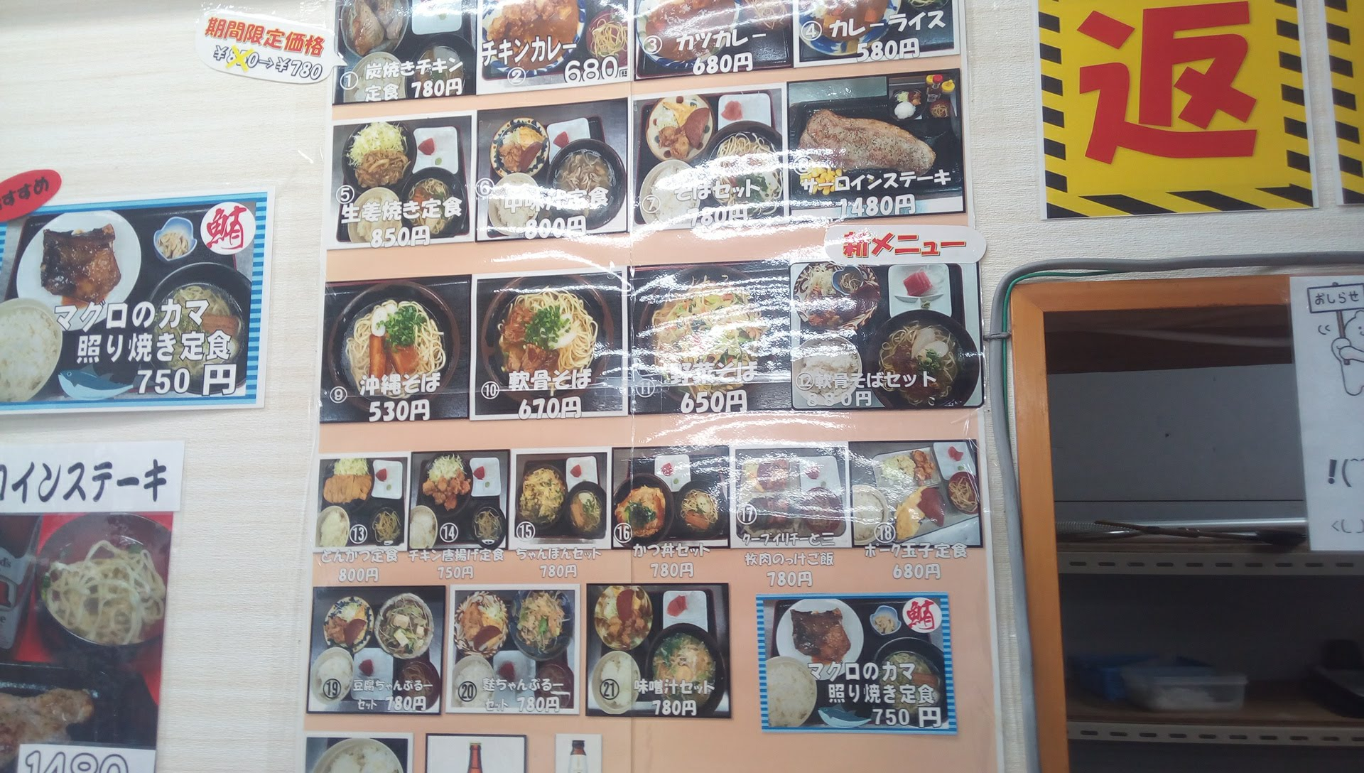 The menu of the Yachimun shokudou 1