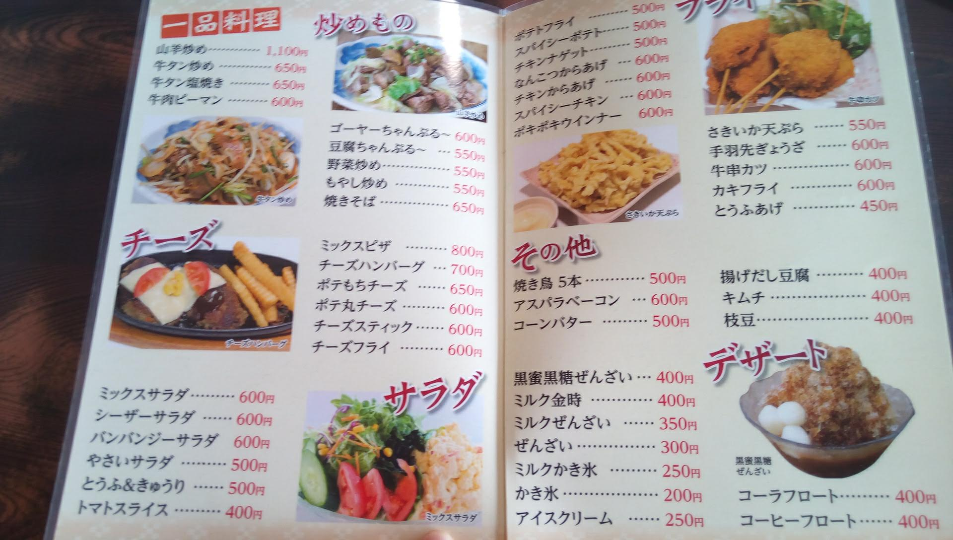 The menu of Manpuku restaurant 3