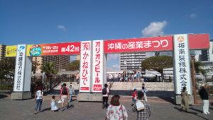 第42回沖縄産業まつりに行ってきました‼