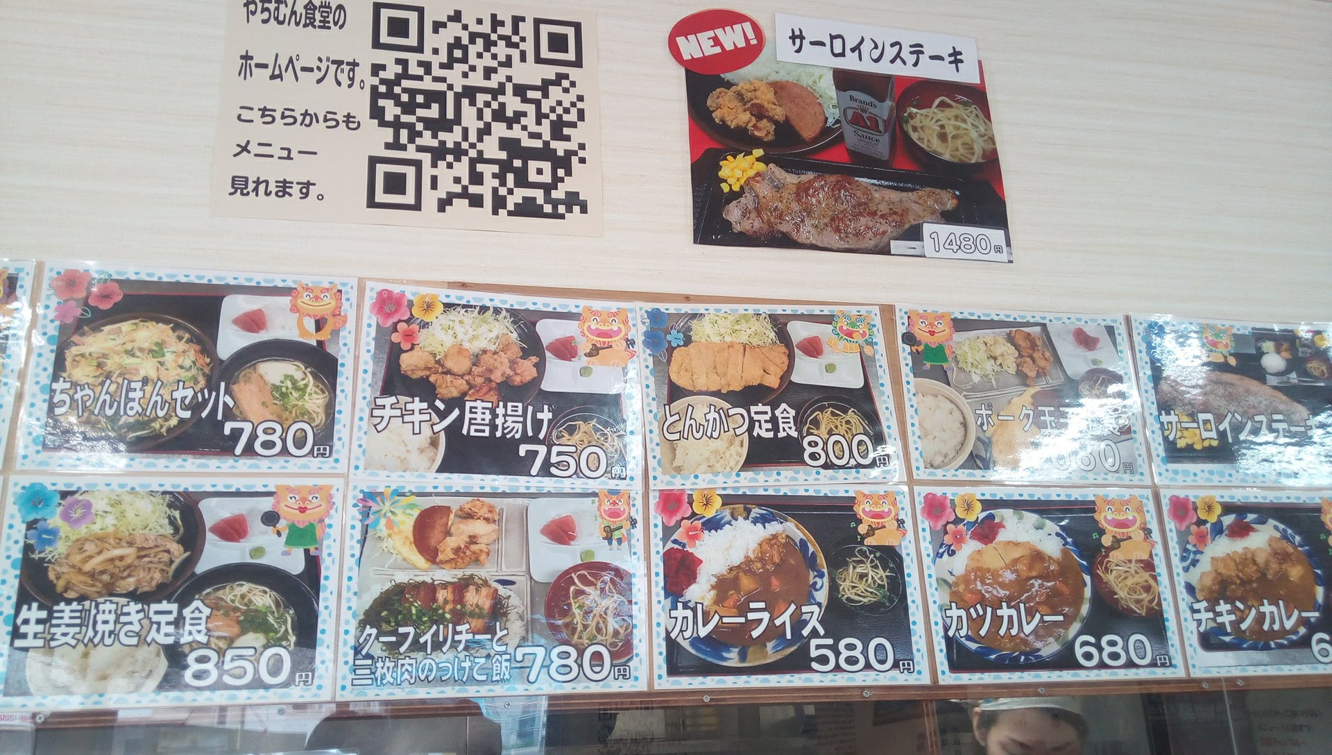 The menu of the Yachimun shokudou 3