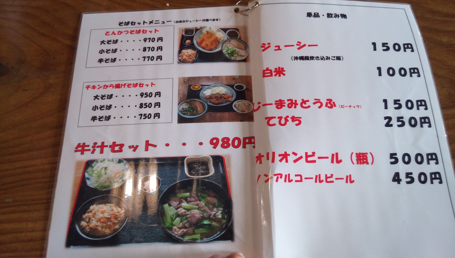 the menu of Sobaya Kirabaru 2