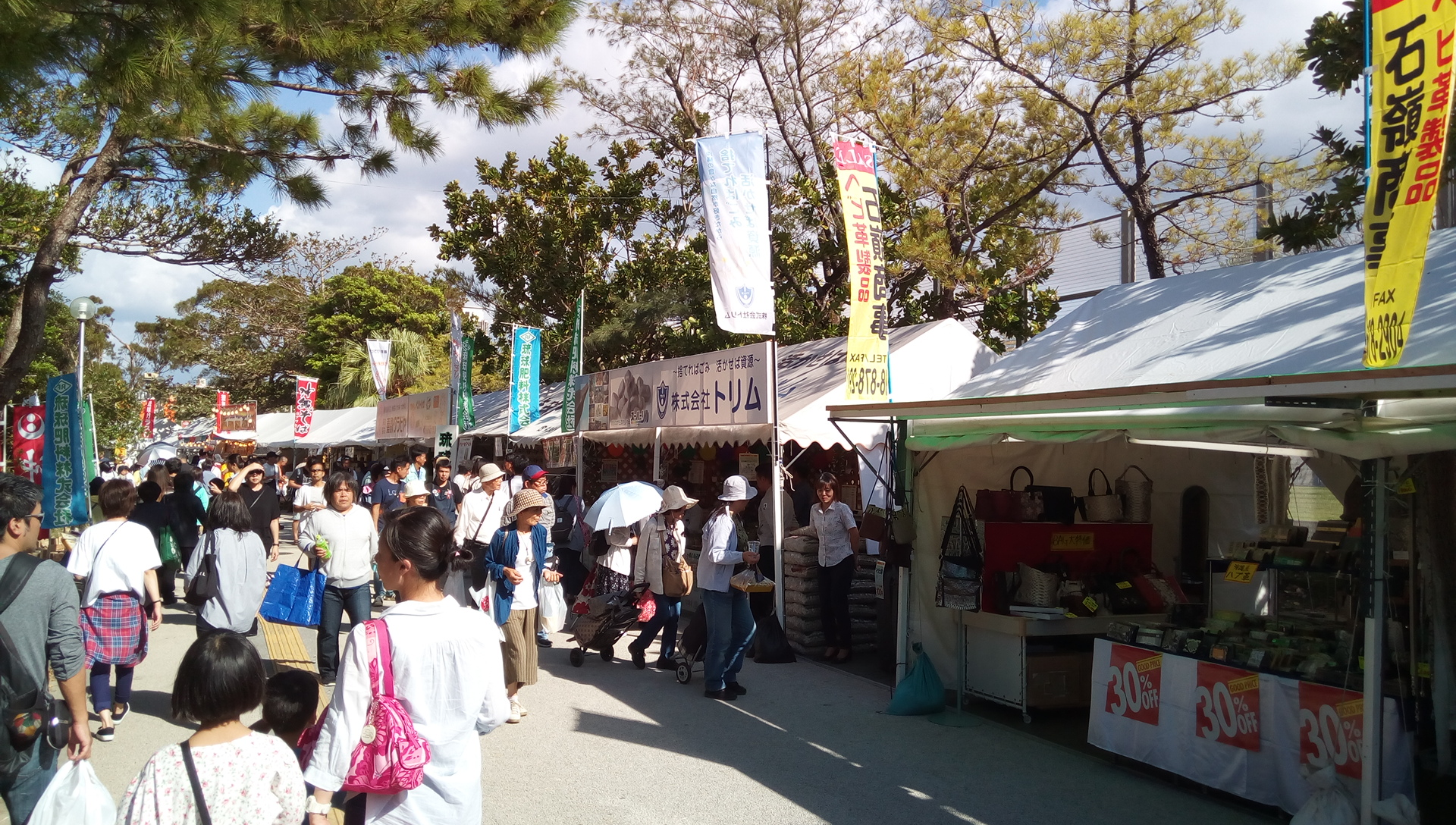 The state of the 42nd Okinawa Industrial Festival 2
