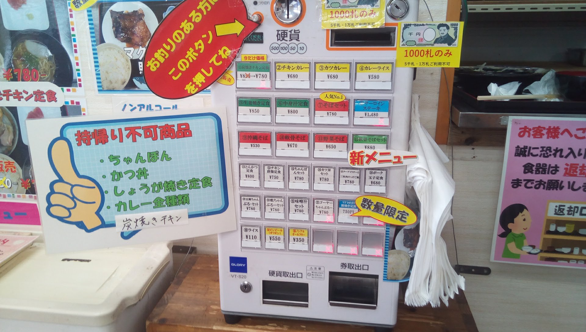 Selling machine at the Yachimun Shokudou