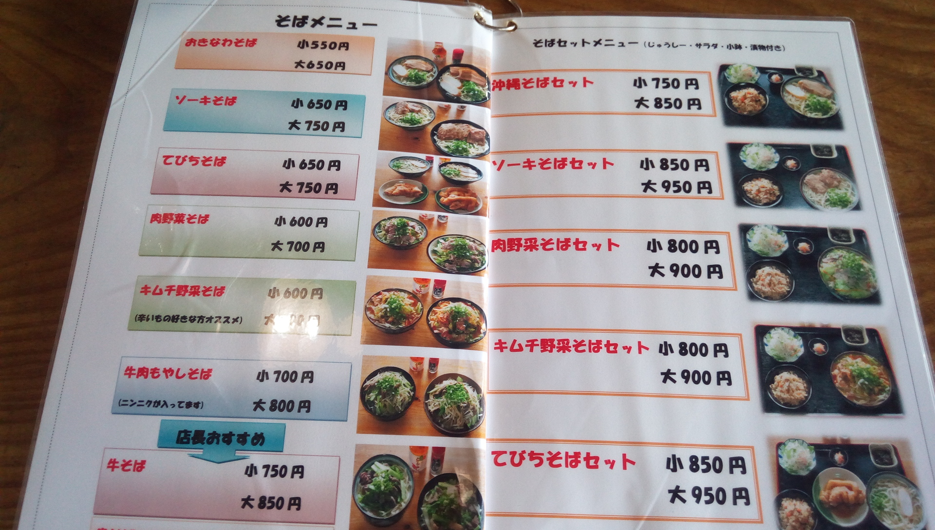 the menu of Sobaya Kirabaru 1