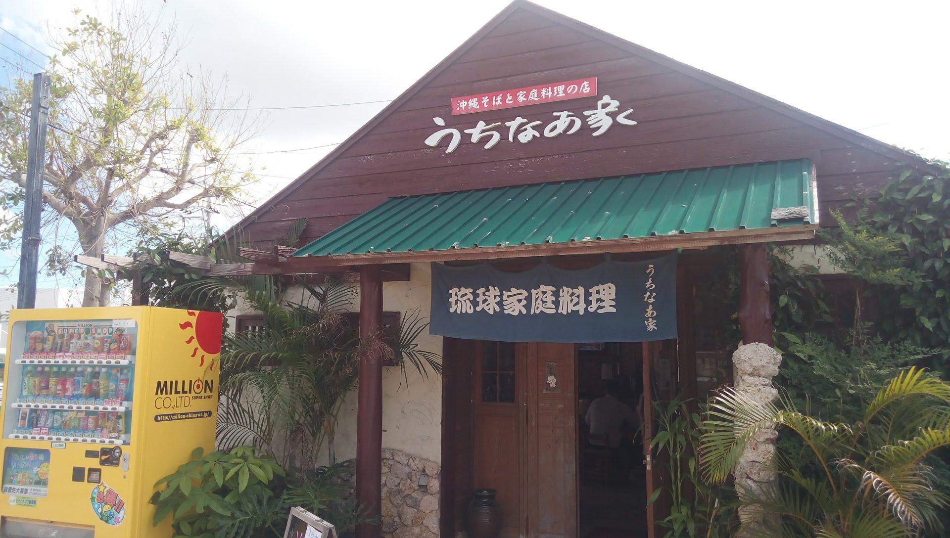 沖縄そばのルーツ「唐人そば」がおいしい‼ 八重瀬町のうちなぁ家