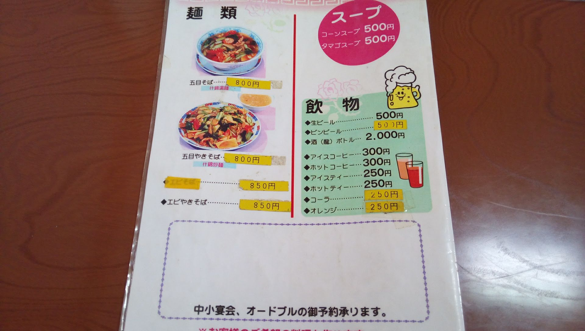 the menu of Nanryuuen 2